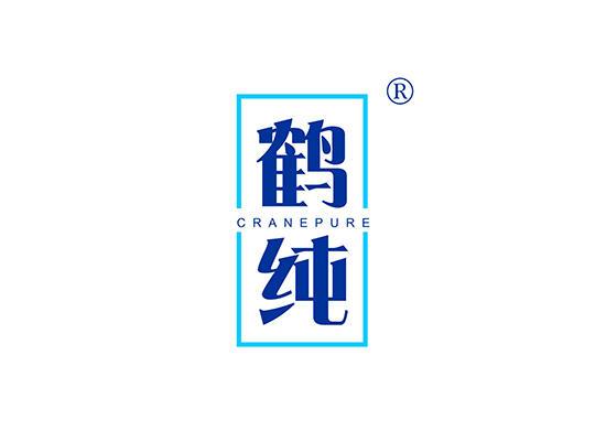 32-A840 鹤纯 CRANEPURE