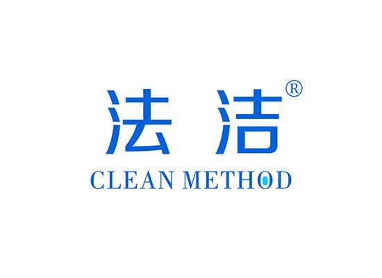 24-A620 法洁 CLEAN METHOD