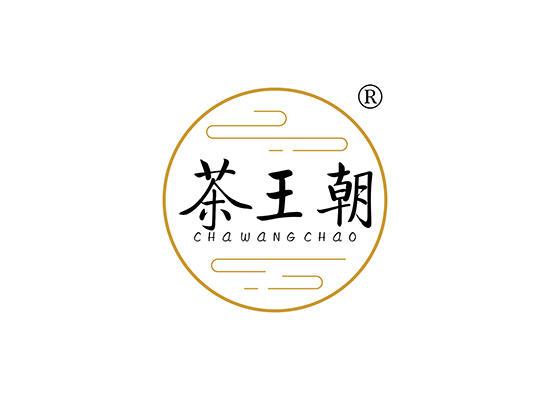 43-A2178 茶王朝