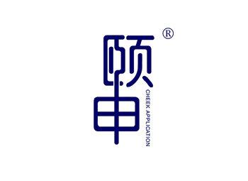 9-A2012 颐申 CHEEK APPLICATION