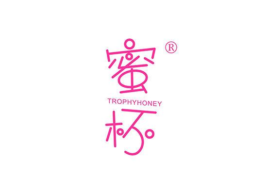 43-A2179 蜜杯 TROPHYHONEY