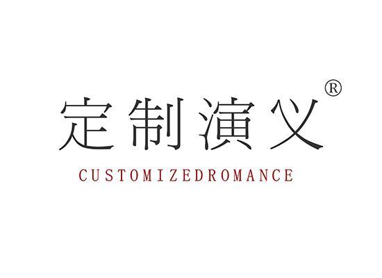 20-A1387 定制演义 CUSTOMIZEDROMANCE