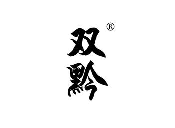 33-A1960 双黔