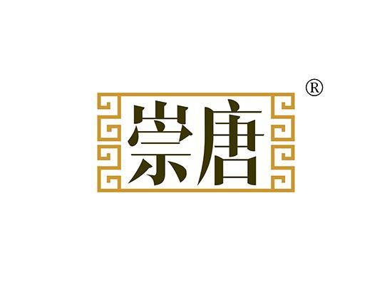 33-A1944 崇唐