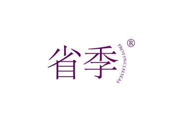 9-A2046 省季 PROVINCIALSEAS