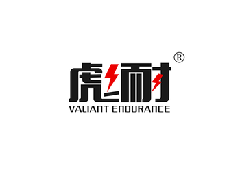 12-A703 彪耐  VALIANT ENDURANCE