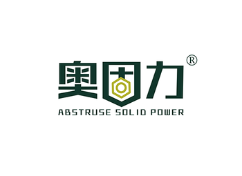 12-A705 奥固力 ABSTRUSE SOLID POWER