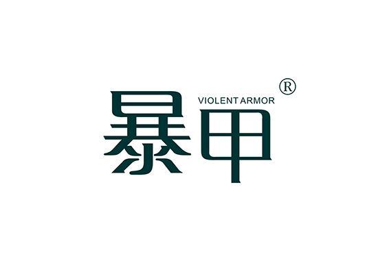 9-A2051 暴甲 VIOLENT ARMOR