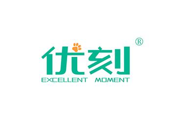 31-A877 优刻 EXCELLENT MOMENT