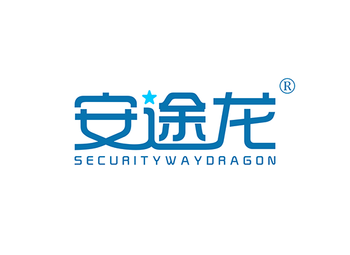 12-A702 安途龙 SECURITY WAY DRAGON