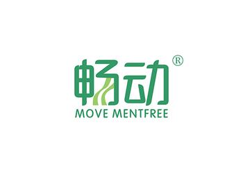 5-B1625 畅动 MOVE MENTFREE