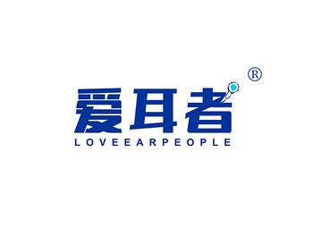 9-A2060 爱耳者 LOVE EAR PEOPLE