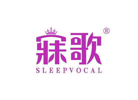 20-A1414 寐歌 SLEEPVOCAL