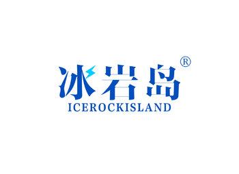 32-B925 冰岩岛  ICEROCKISLAND