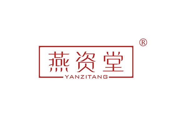 燕资堂;YANZITANG