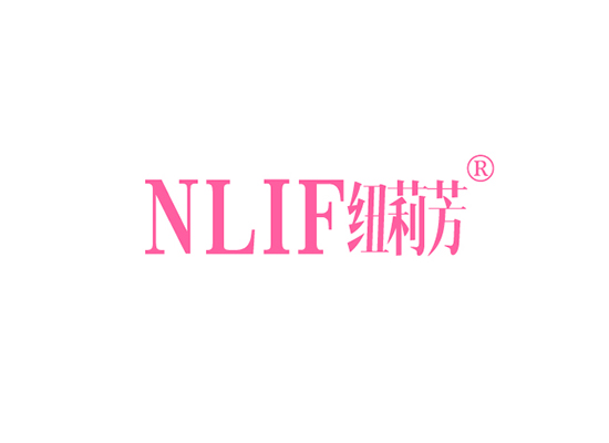 纽莉芳 NLIF