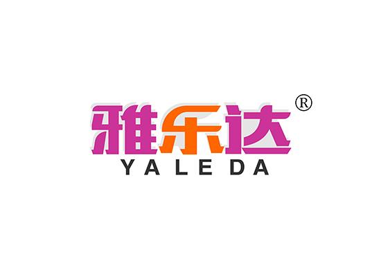 雅乐达;YALEDA