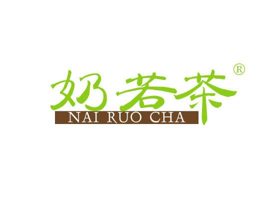 43-A944 奶若茶 NAIRUOCHA