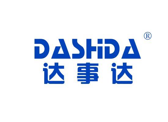 11-A841 达事达 DASHIDA