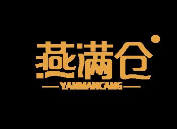 29-A943 燕满仓 YANMANCANG