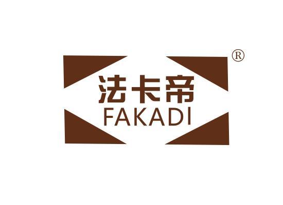 21-A238 法卡帝 FAKADI