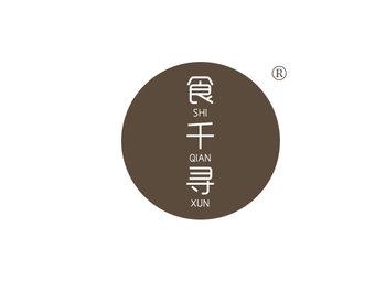 29-A1058 食千寻 SHIQIANXUN