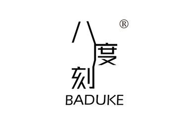 43-A1003 八度刻 BADUKE