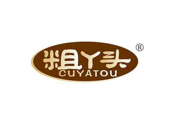 30-A2773 粗丫头;CUYATOU