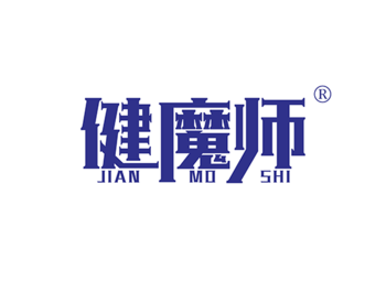 11-A2298 健魔师;JIANMOSHI