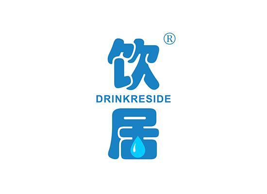 11-A2318 饮居 DRINK RESIDE