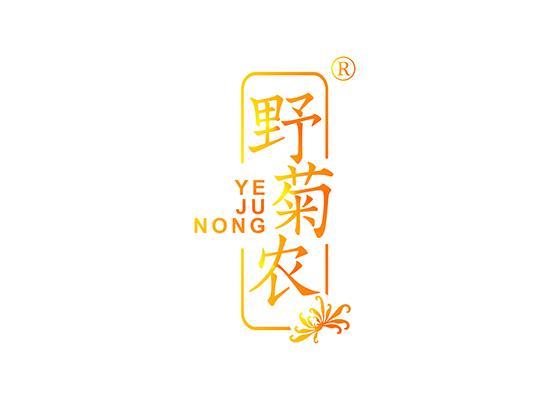 30-A2816 野菊农;YEJUNONG