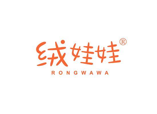 24-A879 绒娃娃;RONGWAWA