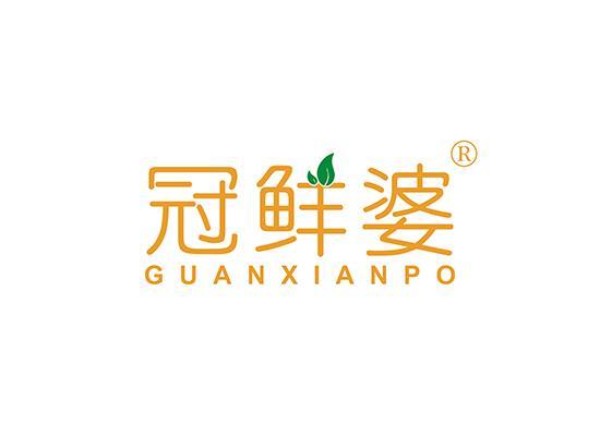 29-A2320 冠鲜婆;GUANXIANPO