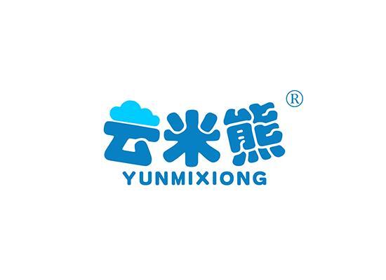 11-A2320 云米熊;YUNMIXIONG