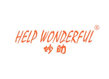 3-A4034 妙助 HELP WONDERFUL