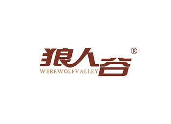 28-A332 狼人谷 WEREWOLFVALLEY