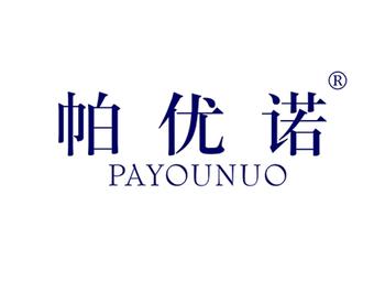 21-A231 帕优诺 PAYOUNUO