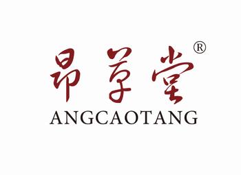 5-A653 昂草堂 ANGCAOTANG