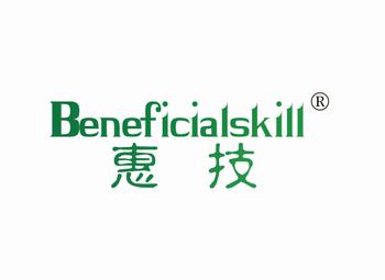 9-A1020 惠技 BENEFICIALSKILL