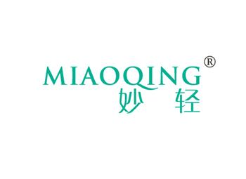 9-A1123 妙轻 MIAOQING