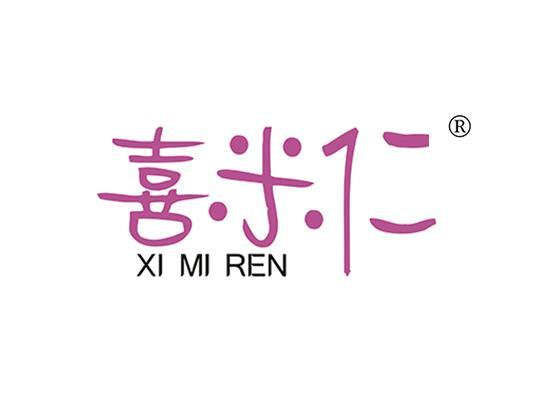 30-A904 喜米仁 XIMIREN