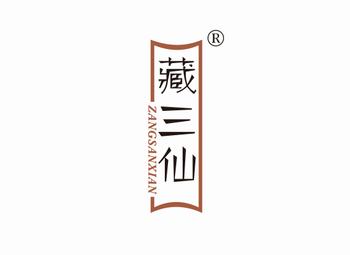 30-A902 藏三仙 ZANGSANXIAN