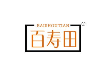 32-A273 百寿田 BAISHOUTIAN