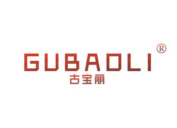 L-1884 古宝丽,GUBAOLI