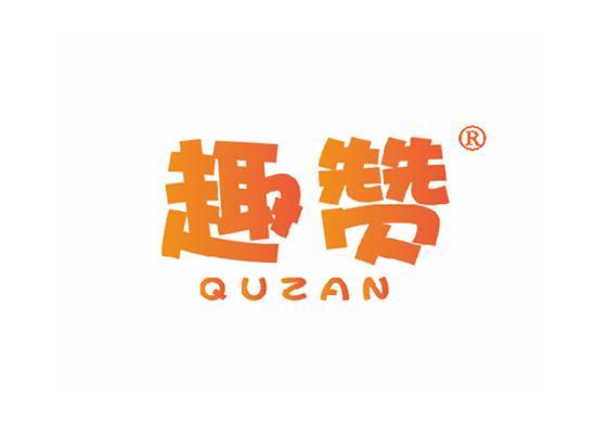29-A1071 趣赞 QUZAN