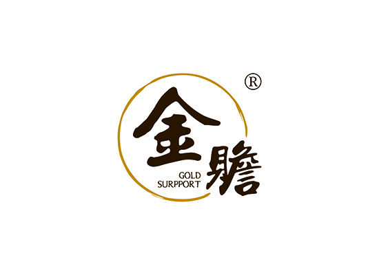 金赡 GOLD SURPPORT