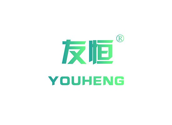 友恒;YOUHENG