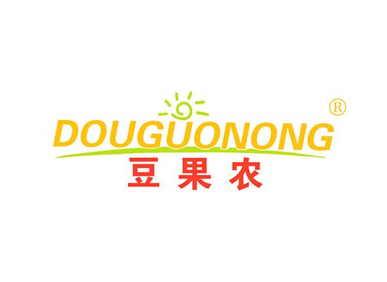 豆果农;DOUGUONONG
