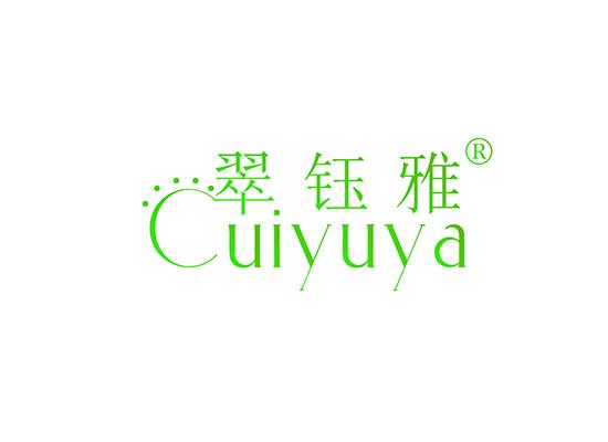 翠钰雅;CUIYUYA
