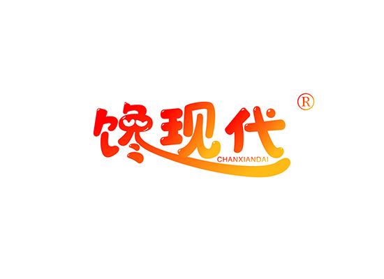 馋现代;CHANXIANDAI
